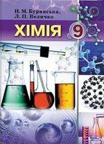 Обкладинка РґРѕ Хімія (Буринська, Величко) 9 клас 2017