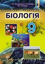 Обкладинка до підручника Біологія (Остапченко, Балан, Поліщук) 9 клас