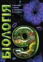 Обкладинка до підручника Біологія (Шаламов, Носов, Литовченко, Каліберда) 9 клас