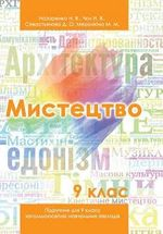 Обкладинка до підручника Мистецтво (Назаренко, Чєн, Севастьянова, Мерзлікіна) 9 клас