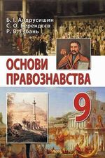 Обкладинка до Основи правознавства (Андрусишин, Берендєєв, Губань) 9 клас