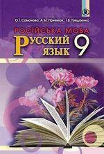 Обкладинка до підручника Російська мова (Самонова, Приймак, Гайдаєнк) 9 клас (5-й рік навчання)