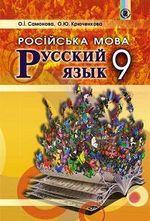 Обкладинка до підручника Російська мова (Самонова, Крюченкова) 9 клас (9-й рік навчання)