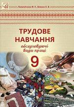 Обкладинка до підручника Трудове навчання (Пелагейченко, Біленко) 9 клас
