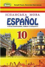 Обкладинка до підручника Іспанська мова (Редько) 10 клас (6 рік)