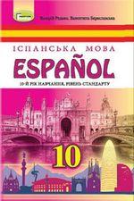 Обкладинка до підручника Іспанська мова (Редько) 10 клас (10 рік)