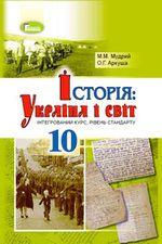 Обкладинка до підручника Історія: Україна і світ (Мудрий, Аркуша) 10 клас