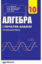 Обкладинка до підручника Алгебра профільний рівень (Мерзляк) 10 клас