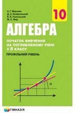 Обкладинка РґРѕ Алгебра з поглибленим вивченням (Мерзляк) 10 клас 2018