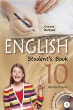 Обкладинка до підручника Англійська мова (Карпюк) 10 клас