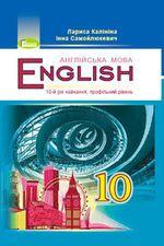 Обкладинка до підручника Англійська мова (Калініна, Самойлюкевич) 10 клас