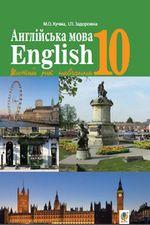 Обкладинка до Англійська мова (Кучма, Задорожна) 10 клас