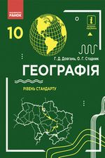 Обкладинка до підручника Географія (Довгань, Стадник) 10 клас (Стандарт)