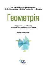 Обкладинка до підручника Геометрія (Бурда, Тарасенкова, Коломієць) 10 клас 2018