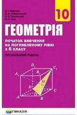 Обкладинка до Геометрія (Мерзляк) 10 клас 2018 (Поглиблене)