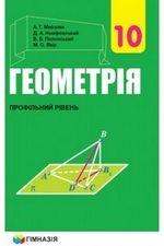 Обкладинка до підручника Геометрія (Мерзляк) 10 клас Нова програма (Проф)