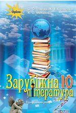 Обкладинка до підручника Зарубіжна література (Ісаєва) 10 клас (Проф)