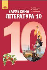 Обкладинка РґРѕ Зарубіжна література (Ніколенко, Орлова, Ковальова) 10 клас 2018
