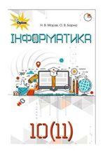 Обкладинка РґРѕ Iнформатика (Морзе, Барна) 10-11 клас Нова програма