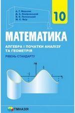 Обкладинка до Математика (Мерзляк) 10 клас 2018