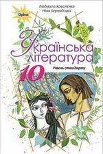 Українська література (Коваленко, Бернадська) 10 клас 2018