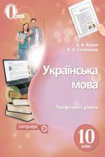 Обкладинка РґРѕ Українська мова (Ворон, Солопенко) 10 клас