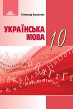 Обкладинка до Українська мова (Авраменко) 10 клас 2018