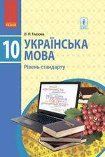 Обкладинка до підручника Українська мова (Глазова) 10 клас Нова програма