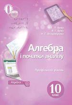 Обкладинка до підручника Алгебр (Бевз, Владімірова) 10 клас
