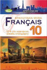 Обкладинка до підручника Французька мова (Клименко) 10 клас 2018 (10 рік)