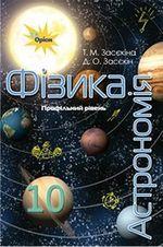 Обкладинка до підручника Фізика і астрономія (Засєкіна) 10 клас