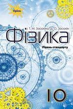 Обкладинка до підручника Фізика (Засєкіна) 10 клас (Стандарт)