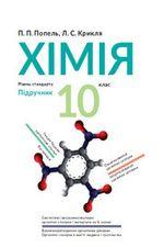 Обкладинка до Хімія (Попель, Крикля) 10 клас 2018