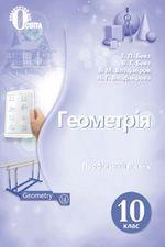 Обкладинка РґРѕ Геометрія (Бевз, Владімірова) 10 клас 2018