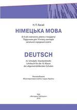 Німецька мова (Басай) 10 клас 2018