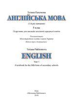 Обкладинка до Англійська мова (Пахомова) 5 клас