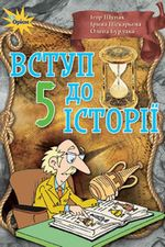 Обкладинка до підручника Вступ до історії (Щупак, Піскарьова, Бурлака) 5 клас