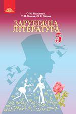 Обкладинка РґРѕ Зарубіжна література (Ніколенко, Конєва, Орлова) 5 клас
