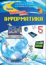 Обкладинка до підручника Інформатика (Морзе, Варна, Вембер, Кузьмінська) 5 клас 2018