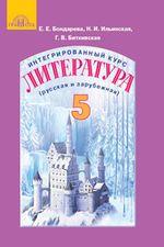 Обкладинка до підручника Литература (Бондарева, Ильинская, Биткивская) 5 класс 2018