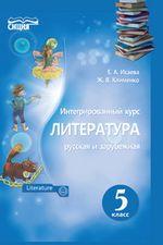 Обкладинка до підручника Литература (Исаева, Клименко) 5 класс 2018