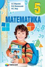 Обкладинка до підручника Математика (Мерзляк, Полонський, Якір) 5 клас 2018