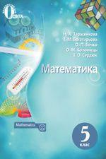 Обкладинка РґРѕ Математика (Тарасенкова, Богатирьова, Бочко) 5 клаc 2018