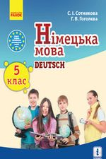 Обкладинка до підручника Німецька мова (Сотникова, Гоголєва) 5 клас
