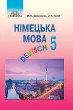 Обкладинка до підручника Німецька мова (Сидоренко, Палій) 5 клас
