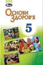 Обкладинка до підручника Основи здоров'я (Бойченко, Василенко, Гущина) 5 клас