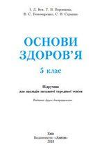 Обкладинка до Основи здоров'я (Бех, Воронцова, Пономаренко, Страшко) 5 клас