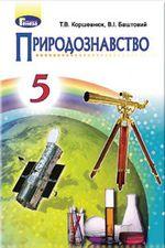 Обкладинка до підручника Природознавство (Коршевнюк, Баштовий) 5 клас 2018