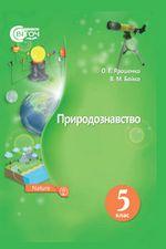 Обкладинка РґРѕ Природознавство (Ярошенко, Бойко) 5 клас нова програма