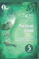 Обкладинка РґРѕ Російська мова (Бикова, Давидюк, Снитко, Рачко) 5 клас